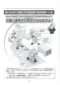 img-建災防.jpg