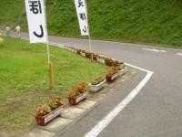 野田村 えぼし荘