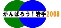がんばろう!岩手2008