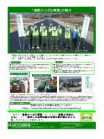 遠野かっぱ隊パンフ-1.jpg