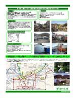 遠野かっぱ隊パンフ-2.jpg
