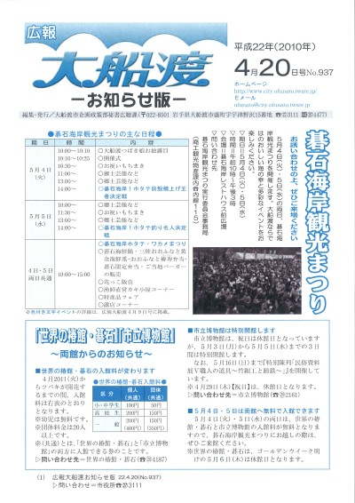 碁石海岸観光まつり(1).jpg