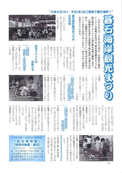 碁石海岸観光まつり(2).jpg