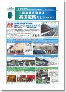 高田道路1.jpg