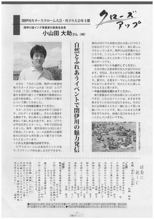 川下り実行委員長挨拶.jpg