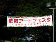 庭園アート.JPG