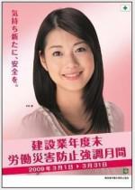 年度末労働災害防止強化月間2009.jpg