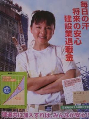 平成20年度強化月間ポスター.JPG