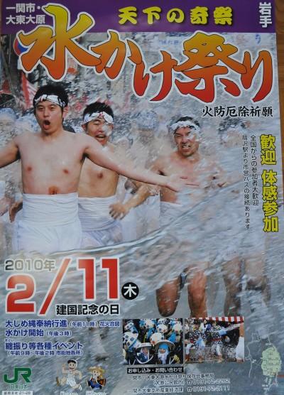 2010 水かけまつり