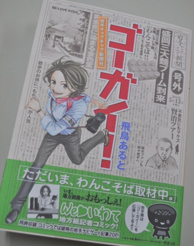 岩手をテーマにした漫画単行本「ゴーガイ!岩手チャグチャグ新聞社」