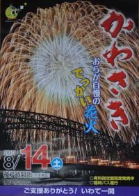 川崎花火大会