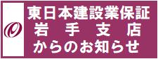 東日本建設業保証(株)岩手支店からのお知らせ